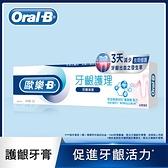 Oral-B 專業牙齦護理牙膏-深層清潔90g