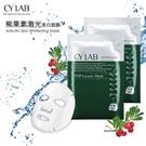 【99免運】CYLAB 熊果素激光美白面膜 2片 台灣面膜 面膜伴手禮 熊果素面膜