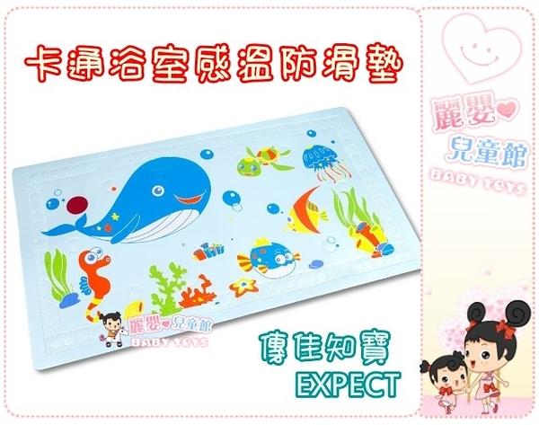 麗嬰兒童玩具館~傳佳知寶 EXPECT-卡通浴室感溫防滑墊