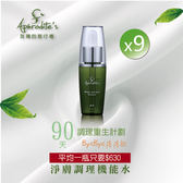 淨膚調理機能水x9