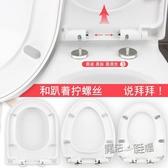 馬桶蓋通用加厚坐便蓋家用馬桶圈廁所配件抽水坐便器蓋板老式U型  ATF  魔法鞋櫃