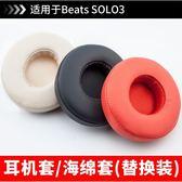 耳機套耳罩solo 3.0 Wireless海綿套皮套配件耳機棉耳套