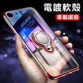 贈磁吸支架 三星 S8 S9 S10 OPPO R17 R15 AX7 Pro iPhone X XR Xs max 7 8 Plus 手機殼 保護殼 電鍍軟殼 保護套