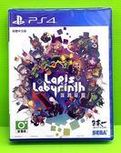 PS4 Lapis x Labyrinth 深淵狂獵 中文版