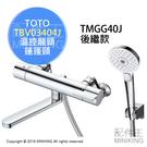 日本代購 空運 TOTO TBV03404J 浴室 溫控 水龍頭 蓮蓬頭 淋浴龍頭 TMGG40J後繼款
