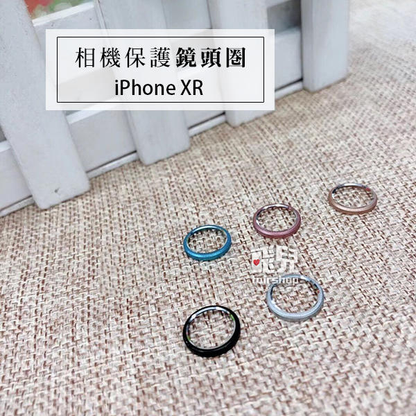 【妃凡】保護鏡頭不磨損!iPhone XR 相機保護鏡頭圈 鏡頭圈 保護圈 環 金屬 198