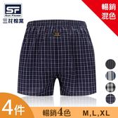 【Sun Flower三花】三花平口褲.四角褲.男內褲.男內褲(4件組)_暢銷混色款