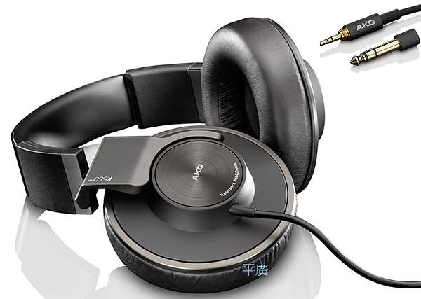 平廣 保固1年 AKG K550MKII K550MK2 K550 MKII 耳罩式 耳機