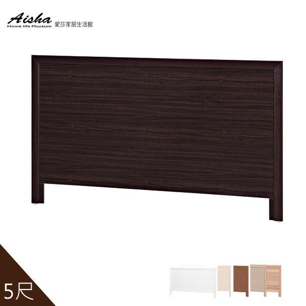 五尺雙人床頭片 / 床片 5色 (台灣製) 5043愛莎家居