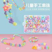串珠 兒童寶寶diy穿珠子手工制作弱視訓練串珠項錬手錬益智女孩玩具