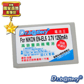 【電池王】NIKON ENEL5 專用鋰電池 1250mAh FOR COOLPIX P7000 / CoolPix3700 / 4200 ☆特價免運費☆