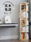 書架 實木旋轉書架360度兒童書櫃置物架現代家用幼兒園學生落地小書架 mks薇薇