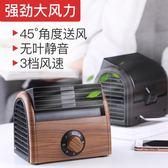 風扇迷你小型無葉插電風扇學生寢室宿舍床上床頭台式制冷靜音風大空調-cy潮流站