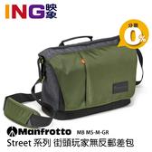 【24期0利率】Manfrotto曼富圖 MB MS-M-GR 街頭玩家郵差包 正成公司貨 相機包 側背 攝影背包 空拍機