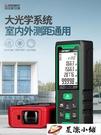 測距儀 深達威戶外測距儀激光高精度紅外線測量工具量房儀手持綠光電子尺 星際小鋪