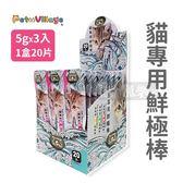 [寵樂子] 魔法村Pet Village/PVPV貓專用鮮極棒/鮪魚/海鮮/鮭魚1片3入 1盒20片
