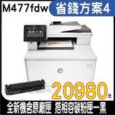 【搭相容CF410A一支】HP Color LaserJet Pro MFP M477fdw 無線雙面觸控彩色雷射傳真複合機