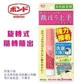 銷售冠軍 KONISHI 日本 05747 裁縫上手 布用 接著劑 口紅膠型 6g /支