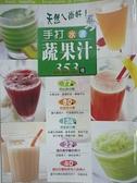 【書寶二手書T1/養生_B78】手打水漾蔬果汁353種_川野妙子