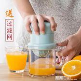 手動榨汁機家用榨汁器嬰兒寶寶原汁機擠汁器迷你水果汁機 露露日記