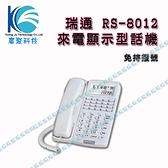 瑞通 RS-8012 來電顯示型-一般商用辦公話機-廣聚科技