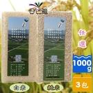 【免運直送】«任選3包»友善土地 小農無毒生態法-健康白米、營養糙米1kg(1000g)«真空包»