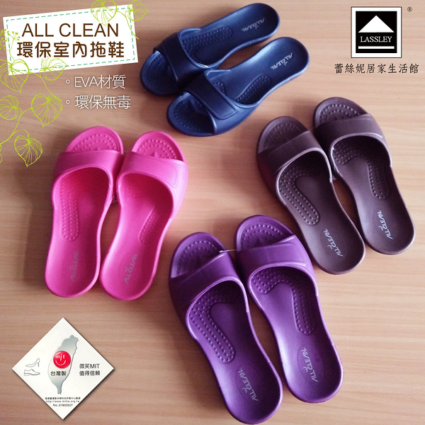 AllClean環保室內拖鞋/浴室拖鞋/EVA材質沙灘拖~LASSLEY~