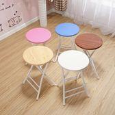 成人折疊凳便攜人氣小椅子培訓辦公椅餐椅家用塑料圓凳子   IGO