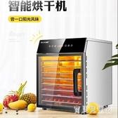 商用食物蔬菜脫水機烘乾機 家用小型食品乾果機 水果零食風乾機 CJ6435『寶貝兒童裝』