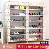 簡易鞋架子布鞋櫃經濟型靴子款防塵收納櫃組裝簡約現代【雙排楓葉】