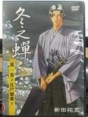 挖寶二手片-THD-219-正版DVD-動畫【冬之蟬 1 1碟】-日語發音(直購價)