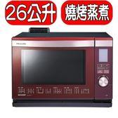 【夏普 SHARP】26L Healsio水波爐 AX-MX3T紅色
