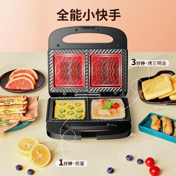虹魅雙盤三明治早餐機三文治華夫餅機電餅鐺吐司面包機家用輕食機 夢幻小鎮「快速出貨」