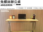 【空間特工】辦公桌(120cmx45cm木紋桌板)鍍鋅角鋼 塑合板 抗刮耐磨 工作桌 會議桌
