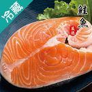 【嚴選新鮮】挪威現流鮭魚-輪切2盒(600G/盒)【愛買冷藏】