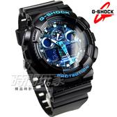 CASIO/G-SHOCK 卡西歐 GA-100CB-1A 金屬新色迷彩風格休閒錶 藍x黑 男錶 GA-100CB-1ADR 運動錶 電子錶