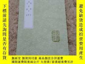 二手書博民逛書店左傳職官罕見左傳官名考 漢官解詁(叢書集成)Y260820 沈淑
