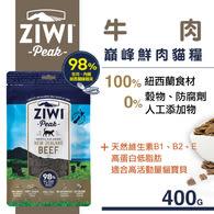 ^寵樂^免運 ZiwiPeak巔峰 牛肉 98%鮮肉貓糧-牛肉400g 貓飼料 云