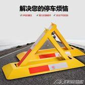車位鎖地鎖加厚防撞A型停車位地鎖三角車位鎖汽車占位鎖防壓  潮流前線