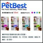 *KING WANG*Pet Best 麥斯雙鋼珠水瓶 150ml 不漏水/鼠.兔/蜜袋鼯/幼犬台灣製【隨機色PR-A259】