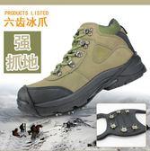 戶外登山釣魚雪地冰面冰爪六齒鞋套 防滑鞋套 簡易冰抓 防滑冰爪  走心小賣場