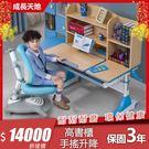 兒童書桌  可升降成長桌椅寫字畫畫桌椅組 人體工學椅 ME519+AU308【買一送二超划算】