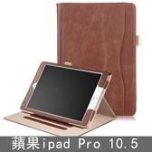 內框前撐款 蘋果 ipad Pro 10.5 平板皮套 卡斯特 10.5吋 保護套 保護套 支架 保護殼 手托 全包
