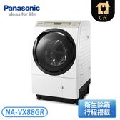 [Panasonic 國際牌]11公斤 Nanoe X滾筒洗衣機(右開)-晶燦白 NA-VX88GR