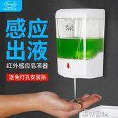 自動感應皂液器免打孔家用衛生間酒店浴室洗手液壁掛式感應皂液機 港仔會社