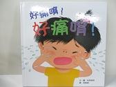 【書寶二手書T9/少年童書_KC7】好痛唷!好痛唷!(二版)_松岡達英,  周佩穎