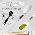 電子量勺 量匙 勺子 刻度勺 計量勺 定量勺 湯匙 廚房 調味 鹽巴 糖 烘焙 調味匙 糖杓 湯杓 勺子秤