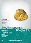 二手書博民逛書店《Pro/Engineer Wildfire 2.0零件設計進階篇(下)(附光碟二片)》 R2Y ISBN:9867231600