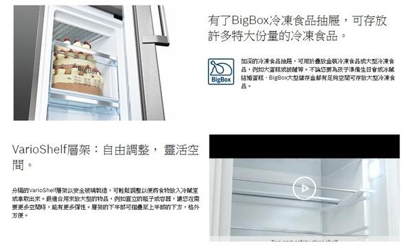 【Bosch 博世】271L 嵌入式上冷藏下冷凍冰箱 KIS87AD30D 基本安裝免運費