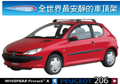 ∥MyRack∥WHISPBAR FLUSH BAR Peugeot 206 專用車頂架∥全世界最安靜的行李架 橫桿∥